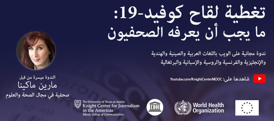 arabic vaccines webinar banner